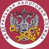 Налоговые инспекции, службы в Сретенске
